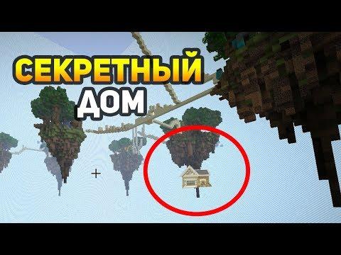 СЕКРЕТНЫЙ ДОМ НА БЕД ВАРСЕ ПОМОГАЕТ ПОБЕЖДАТЬ! - (Minecraft Bed Wars)