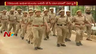 CM Chandrababu Naidu Focus On Police Officers Transfer in AP | NTV
