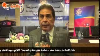 يقين | رئيس نادي روتاري العروبة : نطرح مشاكل الاقزام للمجتمع لليتفاعل معها