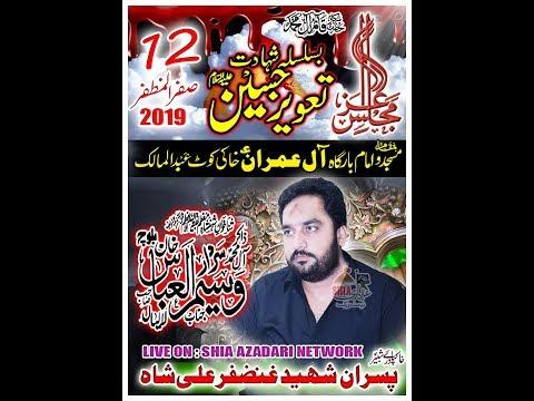 Live Majlis || 12 Safar 2019 || Khaki Kot Abdul Malik Skp ..........HD