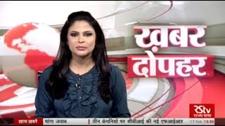 Hindi News Bulletin | हिंदी समाचार बुलेटिन – Feb 17, 2018 (1:30 pm)