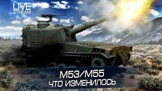 М53/М55 - Что изменилось ?!