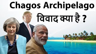 Chagos Archipelago विवाद क्या है? - India backs Mauritius - Current Affairs 2018