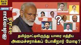 தமிழ்நாட்டிலிருந்து யாரை மத்திய அமைச்சராக்கப் போகிறார் மோடி?  | Indraiya Seithi