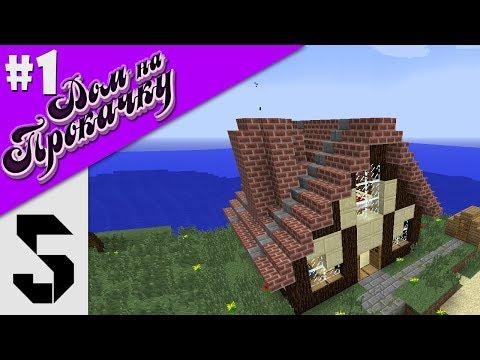 Дом на прокачку в Minecraft! №1 (Лолошара просит помощи)