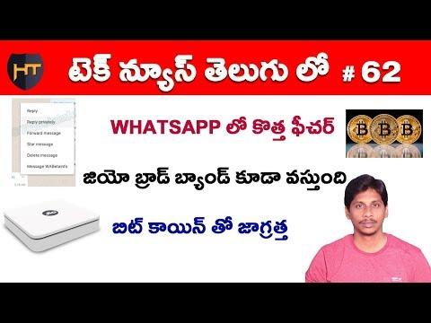 Tech News in Telugu # 62 : Jio Broad Band, Whatsapp New Feature