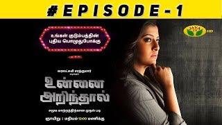 Unnai Arindhaal Episode 01 | 14th Oct 2018 | Varalaxmi Sarathkumar | Jaya TV