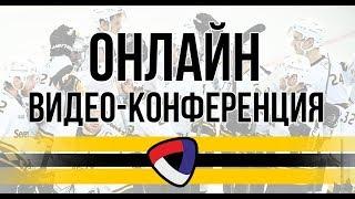 Онлайн конференция Алексея Кознева