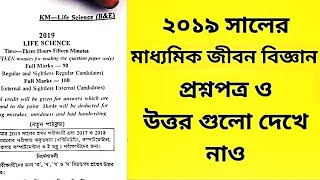 (full answer) 2019 madhyamik life science science question with answers