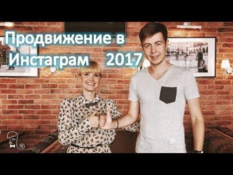 Продвижение инстаграм 2017
