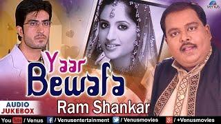 Yaar Bewafa - Ram Shankar : Best Hindi Album Songs | Audio Jukebox