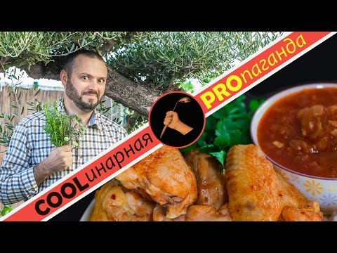 Как готовить чахохбили из курицы - видео