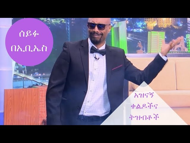 Seifu on EBS: Entertaining Program
