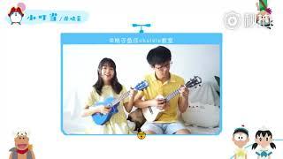 [14/8/2018] Cover Nhạc Phim Doraemon bằng tiếng Trung cực hay