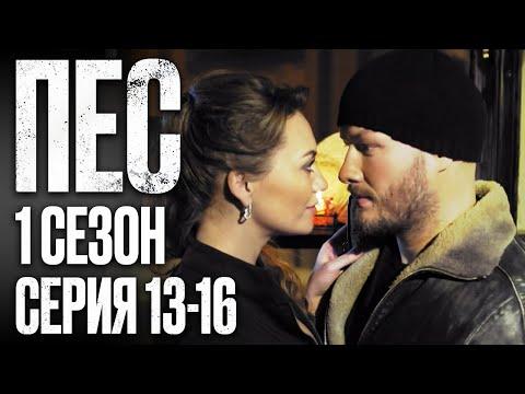 Сериал ПЕС - 1 сезон – 13-16 серия – все серии подряд