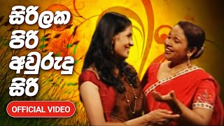 aurudu song (rupavahini) official video 2012