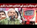 Orange Line Train is a common man's project - Shehbaz Sharif - 16 May 2018 - Express News