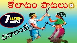 Chiralante Chiralu    Janapadha Kolatam Patalu    Telangana Folk Songs