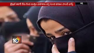 ట్రిపుల్ తలాక్ బిల్లుకు కేంద్ర కేబినెట్ ఆమోదం..| Cabinet Approved Triple Talaq Bill | Delhi