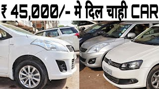 CARS IN CHEAP PRICE | USED CARS | DELHI