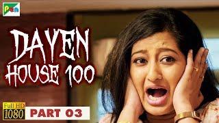 Dayen House | Hindi Horror Movie 2018 | Mico Nagaraj, Raghav Nagraj, Tejashvini, Vardhan | Part 03