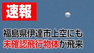 【速報】仙台で目撃されていた未確認飛行物体が福島県伊達市に飛来!
