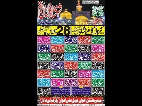Live Majlis e Aza 28 July 2019 Karbala Gamy Shah Lahore  (www.baabeaza.com)