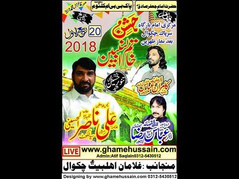 Live Jashan 20 Rabiulawal 2018 Imambargah Sarpak Chakwal