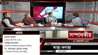 আস্থা-অনাস্থা | সম্পাদকীয় | ১৫ ফেব্রুয়ারি ২০১৯ | SOMPADOKIO | TALK SHOW