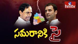 కేసీఆర్ ప్రకటనతో ఒక్కసారిగా పెరిగిన పొలిటికల్ హీట్ | Pre Elections Heat In Telangana | hmtv