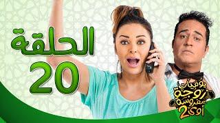 يوميات زوجة مفروسة أوي ج 2 HD - الحلقة ( 20 ) العشرون بطولة داليا البحيرى / خالد سرحان