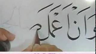 TUTORIAL KALIGRAFI Menulis Khat Naskhi Pesantren Kaligrafi Alquran