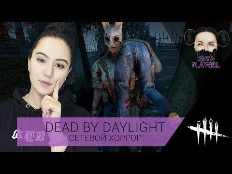 Dead by Daylight 🔪 ВЕЧЕРНЯЯ ВОЗНЯ ДБД | DBD