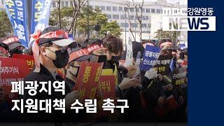 R)일도월투/MB자원외교실패..뒷감당은 폐광지 주민이?