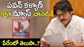 Pawan Kalyan Launch TV Channel very Soon | Pawan Kalyan TV Channel | Janam Kosam