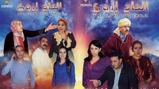 Film Amazigh  Izwi HD   Agzoum