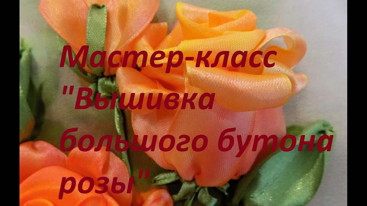 Ютуб вышивка лентами бутон розы мастер класс 64