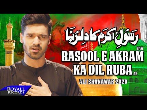 Rasool E Akram Ka Dilruba | Ali Shanawar | 2020 | 1442