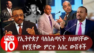 Lies told by the government officials of Ethiopia
