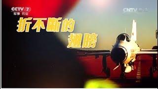 download lagu 折不断的翅膀 【军事纪实 20170707】 gratis