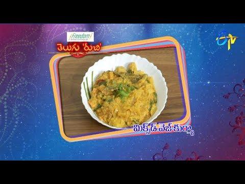 Mixed Veg Kurma | Telugu Ruchi | 4th October 2018 | ETV  Telugu