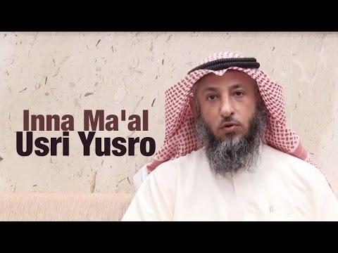 Syeikh Utsman Al Khamis - Inna Ma'al Usri Yusro