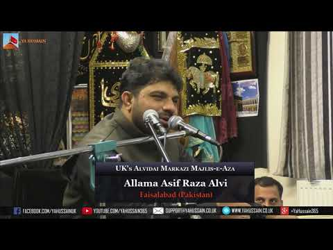Allama Asif Raza Alvi | Alvidai Markazi Majlis-e-Aza 2017 | Dua-e-Zehra (Northampton)