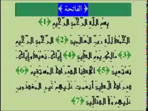 Muhammad Taha Al-Junayd- Surah- Al-Fatihah