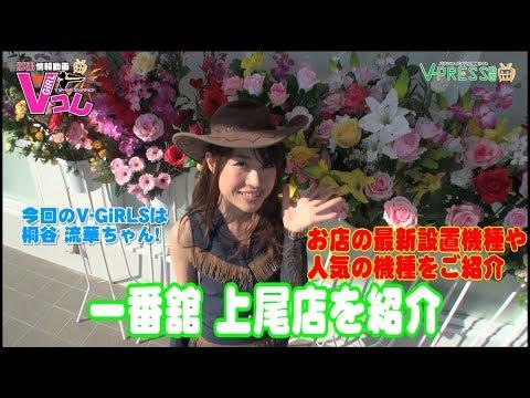 パチンコ・パチスロ情報動画 Vコレ #31 一番舘 上尾店