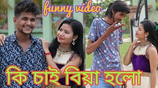 কি চাই বিয়া হলাে // Assamese funny video