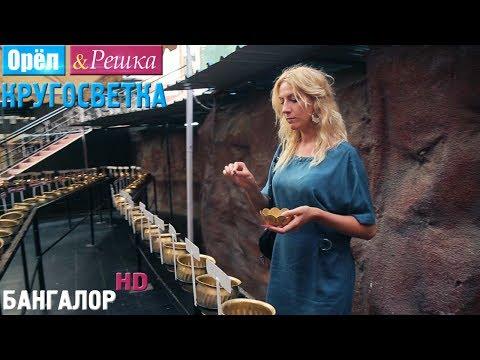 Орёл и Решка. Кругосветка - Бангалор. Индия (1080p HD)