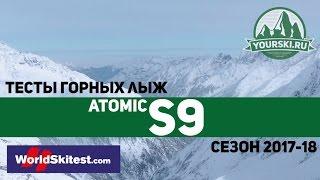 Тесты горных лыж Atomic Redster S9 (Сезон 2017-18)