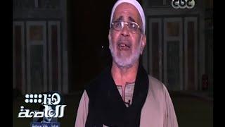 #هنا_العاصمة | إنشاد رائع لمنشد الطريقة الرفاعية داخل مسجد الرفاعي