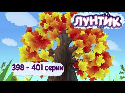 Лунтик 398 - 401 серии